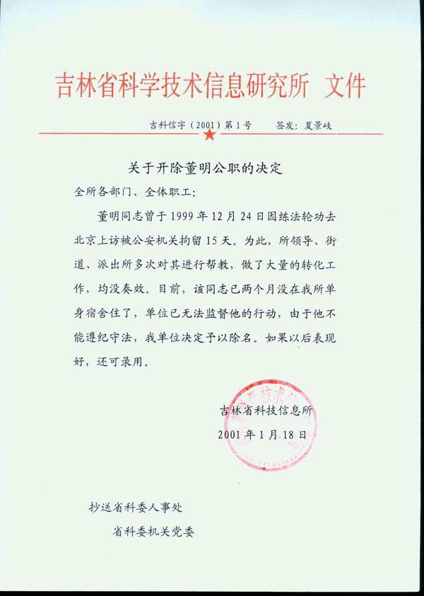 吉林省科技信息研究所對法輪功學員董明的迫害(停薪留職協議書 開除公職通知 取消住房通知)(明慧網)
