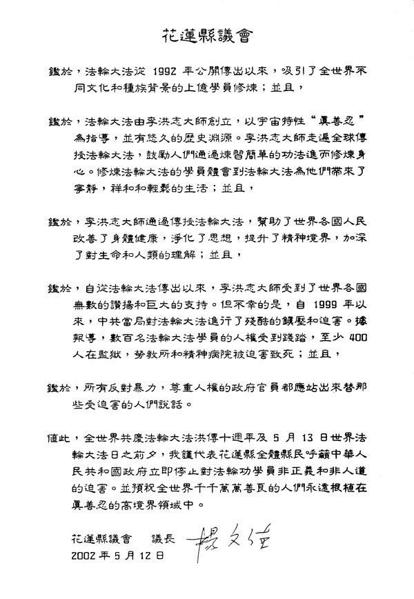2002年5月12日,台灣花蓮縣議會議長楊文值代表全體縣民呼籲中共停止對法輪功學員的迫害,並預祝全世界千千萬萬善良的人們永遠根植在「真、善、忍」的高境界領域中。(明慧網)