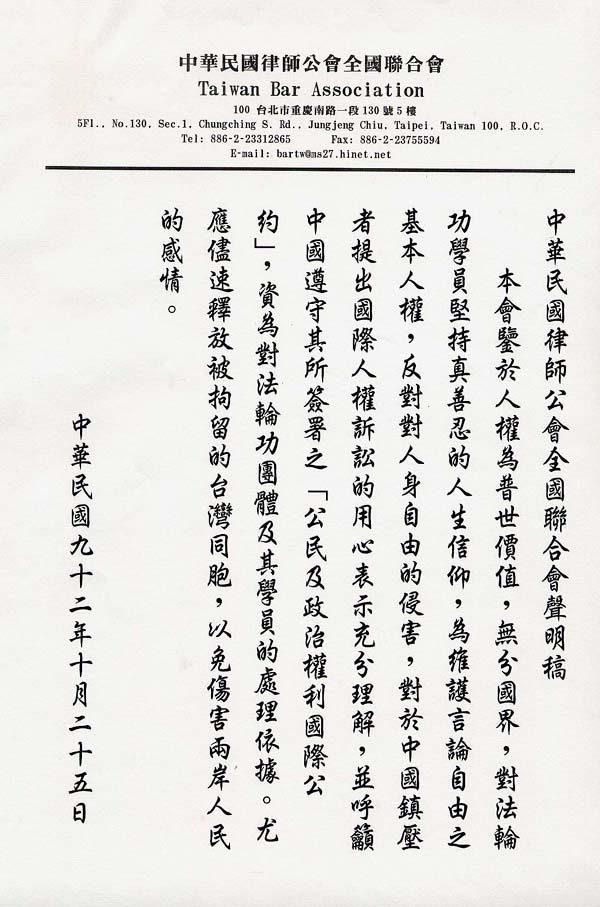 2003年10月25日,台灣律師公會全國聯合會聲明支持「訴江案」。(明慧網)