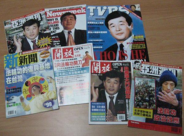 台灣媒體大幅報道「四﹒二五」事件。(明慧網)