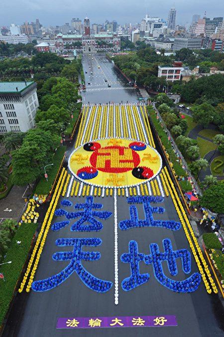 2012年11月17日,6,000名法輪功學員在台灣總統府前的廣場上,排出「法正天地」及法輪圖形。(明慧網)