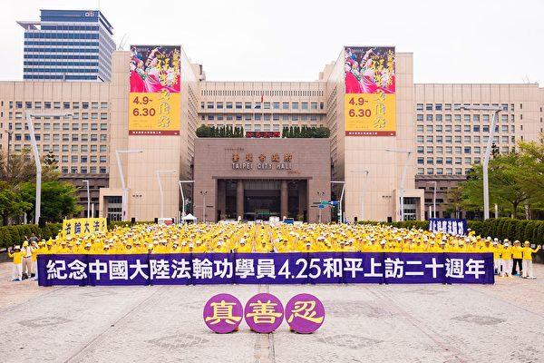 2019年4月21日,北台灣1,200名法輪功學員,在台北市政府前的市民廣場上舉行記者會和集體煉功,紀念「四‧二五」法輪功學員和平上訪20周年。(明慧網)