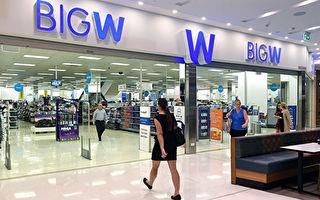 布里斯班南區一家BIG W宣布關店 即刻停業