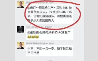 袁斌:變態仇外絕非愛國,而是地地道道的反人類