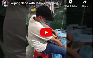 """大陆口罩擦鞋视频疯传""""中国制造""""遭打脸"""