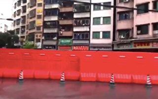 【現場視頻】廣州三元里瑤台村用水馬封鎖