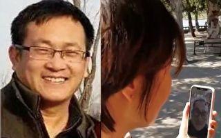 王全璋出獄後和妻兒通話 視頻曝光