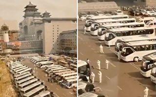 【现场视频】北京西站现数十大巴车和白衣人
