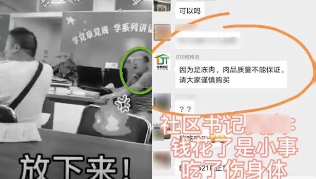 【現場影片】武漢社區書記發飆 網民:官員都這德性