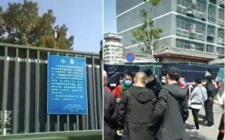 有視頻顯示,中共國家信訪局門口已經有不少訪民前來上訪,然而該信訪局不開門。(視頻截圖合成)