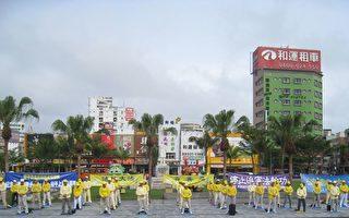 紀念4·25 台灣花蓮法輪功學員反迫害