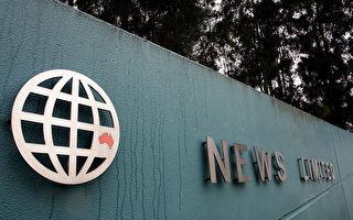 澳洲新聞集團60家社區報紙停刊 網絡版繼續