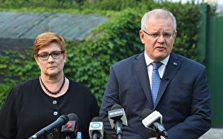 澳总理外长合力推动独立调查病毒传播源头