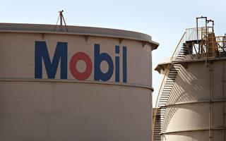 油價大跌之際 澳洲投資9400萬在美儲備燃料