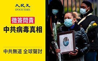 中共無道 全球聲討:徵簽問責中共病毒真相