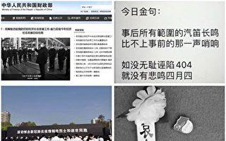 邱陽:疫災中 國人須反思 天地方清明