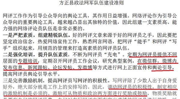 《方正縣政法網軍隊伍建設準則》的文件顯示,中共利用網評員。(大紀元)