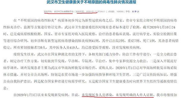 1月11日武漢市衛健委通報時稱,「未發現醫務人員感染,未發現明確的人傳人證據」。(武漢市衛健委官網截圖)