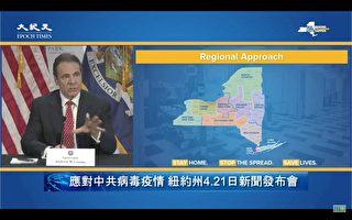 纽约州划分10区 视疫情轻重逐步重启