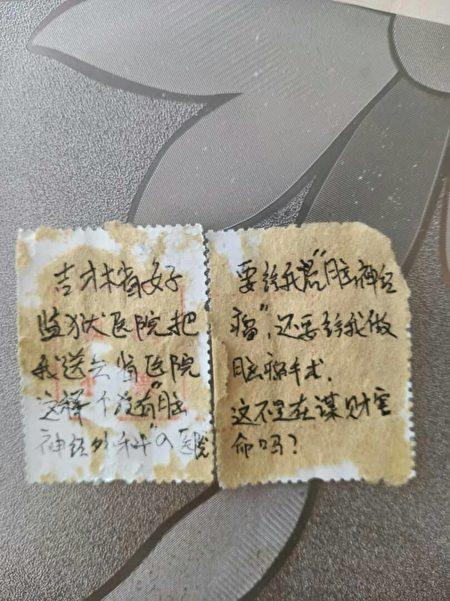 王晶在寄信回家的郵票背面寫上求助的話。(受訪者者提供)