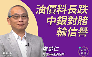 【珍言真語】盧楚仁:油價長跌 中行對賭失道德