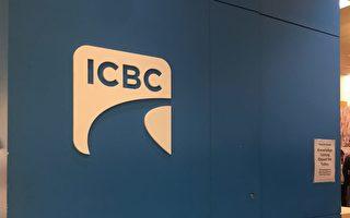 疫情期车辆若闲置 ICBC可免费退保