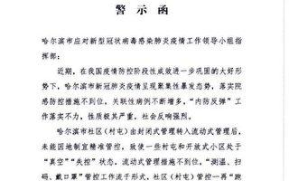 【独家】中共密件承认哈尔滨疫情失控