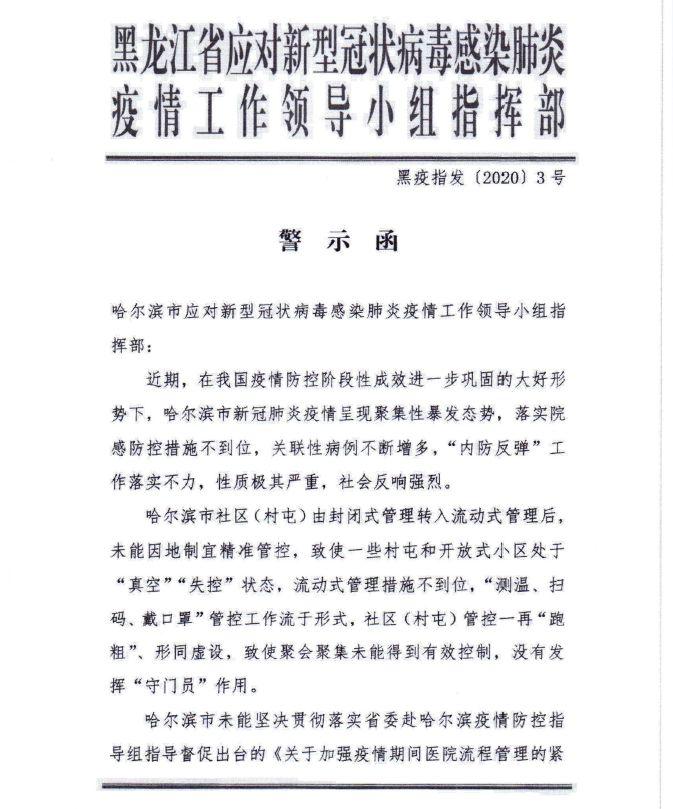 近日大紀元獲得的中共內部文件顯示,哈爾濱中共肺炎疫情失控。(大紀元)