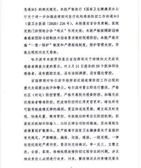 近日《大紀元》獲得的中共內部文件顯示哈爾濱疫情失控。(大紀元)