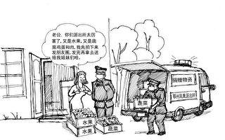 双元漫画:邻省捐赠武汉蔬果 被警察瓜分