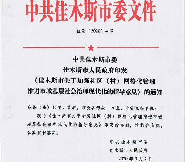 佳木斯市3月2日印發的《關於加強社區(村)網格化管理推進市域基層社會治理現代化的指導意見》截圖(大紀元)