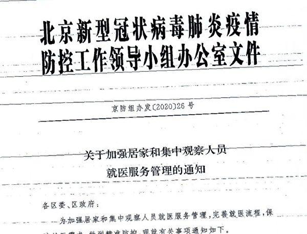 《大紀元》獲得的,3月31日北京市《關於加強居家和集中觀察人員就醫服務管理的通知》截圖。(大紀元)