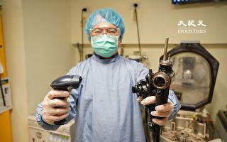 內視鏡清洗消毒監控系統 內視鏡檢查全記錄