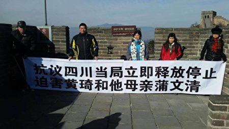 上海訪民王扣瑪,姚敏華,張瑜,馬春英,高復興,廣東中山黎容好,遼寧張福英等人,在2016黃琦剛被抓時為他聲援。(受訪者提供)