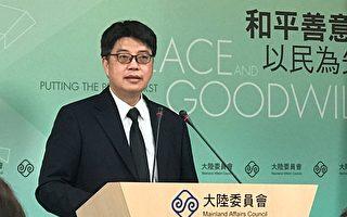 台陆委会:与理念相近国家合作 断绝中共妄想