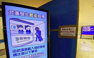 今起旅客入境有症狀除機檢外 需送指定地點待結果出爐