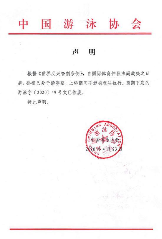 中國泳協聲明。(網絡圖片)