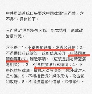 中共司法系統口頭要求中國律師「三嚴禁,六不得」。(受訪者提供)