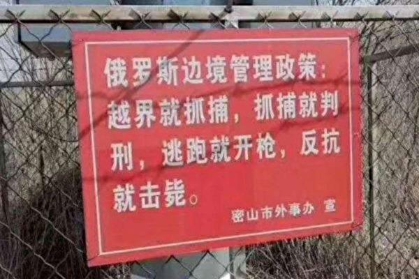面對大批想回國避疫的僑民,中共卻全面防堵。圖為黑龍江邊境城市密山市的官方警示牌。(網絡截圖)