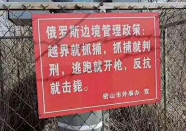 俄羅斯疫情爆發迫使大批華人回國。圖為黑龍江邊境城市密山市的官方警示牌。(網絡截圖)