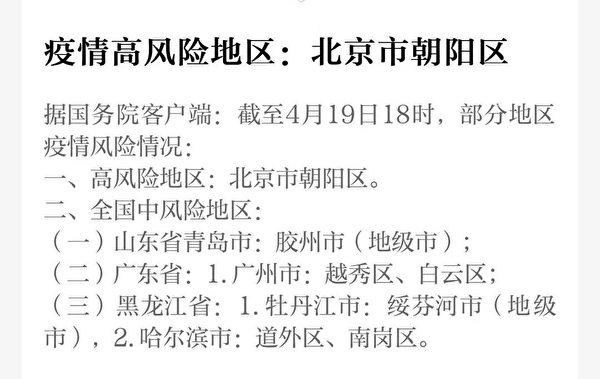 截至4月19日,中共的「全國疫情風險等級查詢」結果。(網絡截圖)