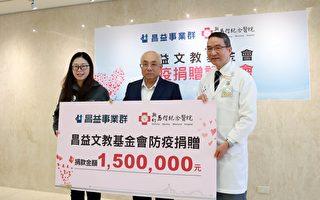 昌益文教基金會捐助新竹馬偕添購防疫設備