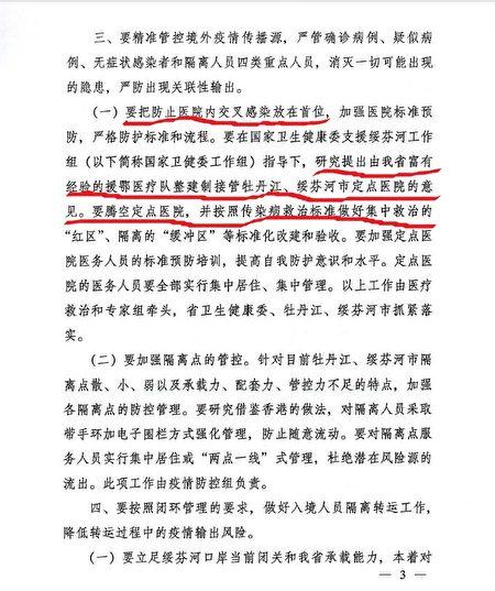 這次會議的《紀要》提到,要在中共國家衛健委支援綏芬河工作組指導下,研究提出由援鄂醫療隊整建制接管牡丹江、綏芬河市定點醫院的意見。(大紀元)