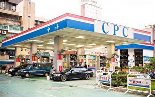 台汽油6日再降9角 油價6連跌創近18年來新低