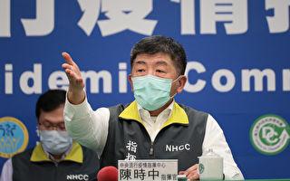 台湾疫情指挥中心成立100天 回顾部长金句