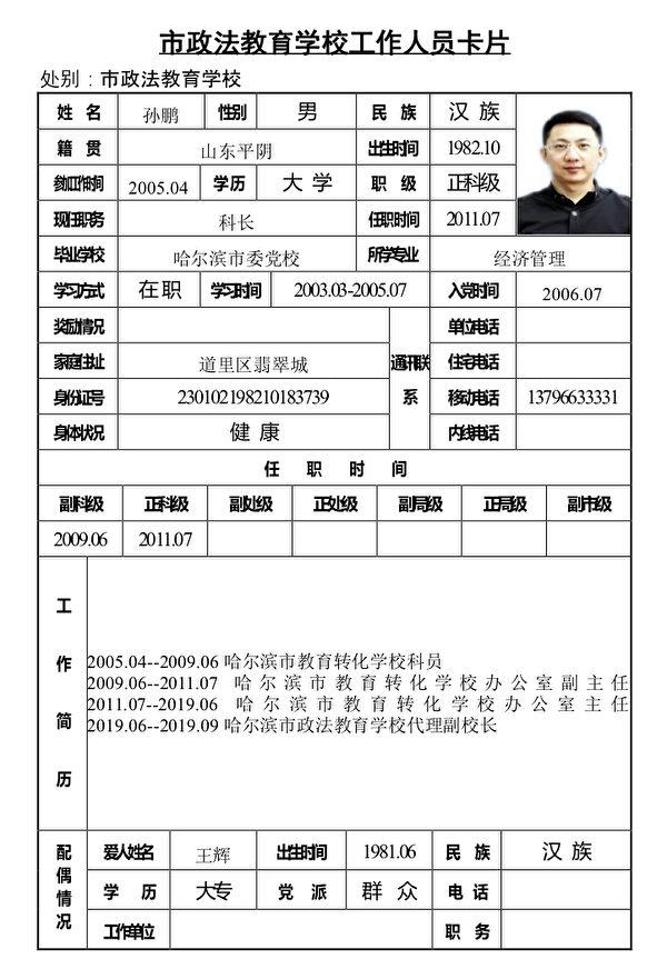 哈爾濱市政法教育學校工作人員孫鵬內部資料。(大紀元)