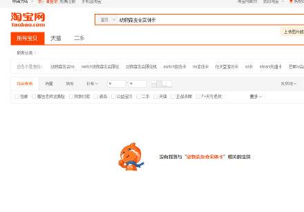 4月10日,網上傳出任天堂一款熱門遊戲遭到大陸電商平台下架的消息,引起網民熱議。(網絡圖片)