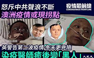 """【疫情最前线】武汉染疫医师愈后变""""黑人"""""""