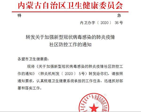 內蒙古衛健委轉發中共國家衛健委下發的有關加強社區疫情防控的文件。(大紀元)