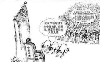 雙元漫畫:武漢要市民感恩總書記激民憤